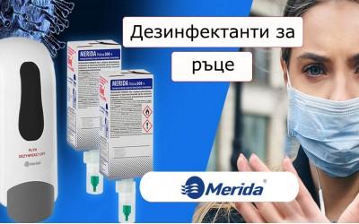 Предимствата на дезинфектанти за ръце Merida