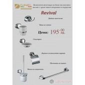 DANIEL REVIVAL Комплект аксесоари за баня от 6 части DANREVCOM