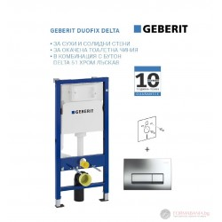 Geberit Duofix Delta структура за вграждане (промоция)