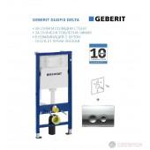 Geberit Duofix Delta21 Структура за вграждане комплект с бутон