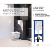 Пакет Geberit Duofix Delta21 Selnova тоалетна с казанче