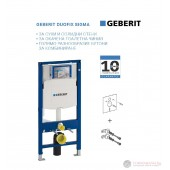 Geberit Duofix Sigma структура за вграждане