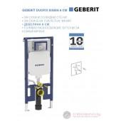 Geberit Duofix Sigma Тънка структура за вграждане с дебелина 8см