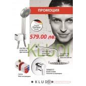 KLUDI O-CEAN PROMO Комплект за вграждане /  33434+389600575+ 6651405-00+6567005-00+6652005-00/