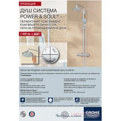 GROHE POWER & SOUL ДУШ СИСТЕМА С ТЕРМОСТАТ 27909000