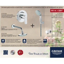 GROHE EUROSMART COSMO 5 in1 (32879000+27057000+27799000+28232000+27406000)